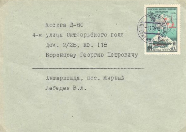 n-58mirny