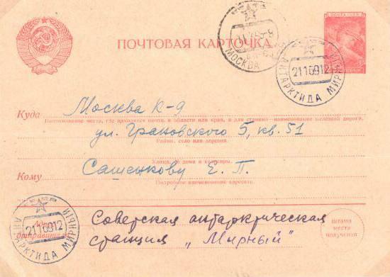 n-59mirny