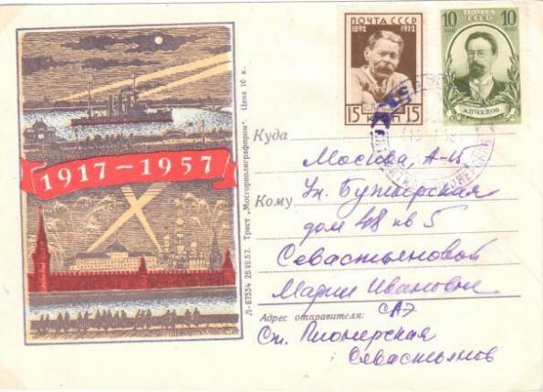 n-59pionierskaya