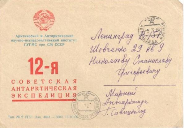 n-67mirny2DB12
