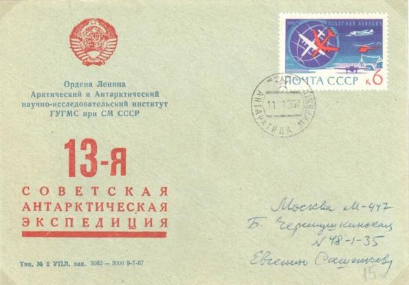 n-68mirny