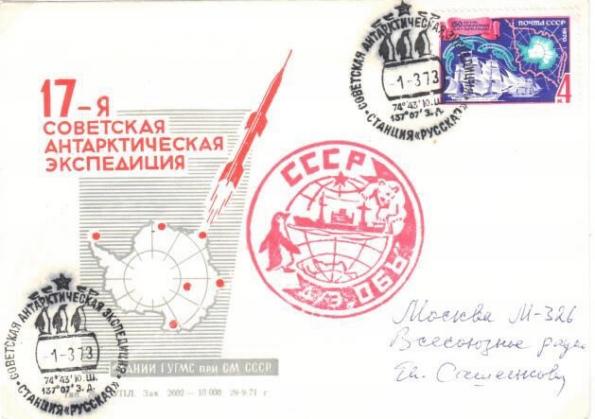 n-73russkayadb17