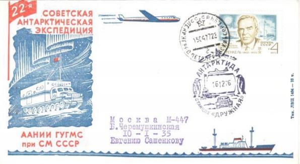 n-77drushnaya
