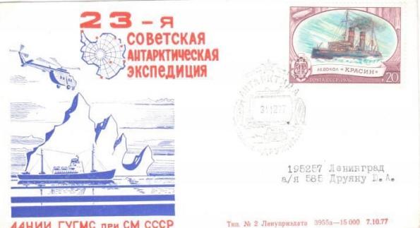 n-78russkaya