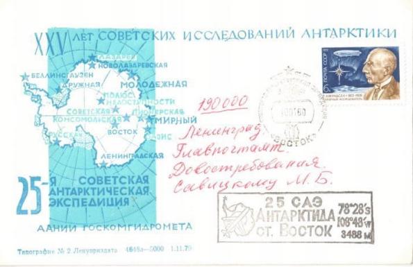 n-80vostokdb25