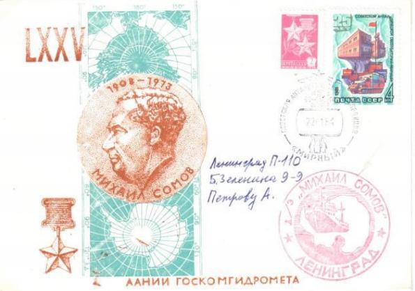 n-84mirnysomov