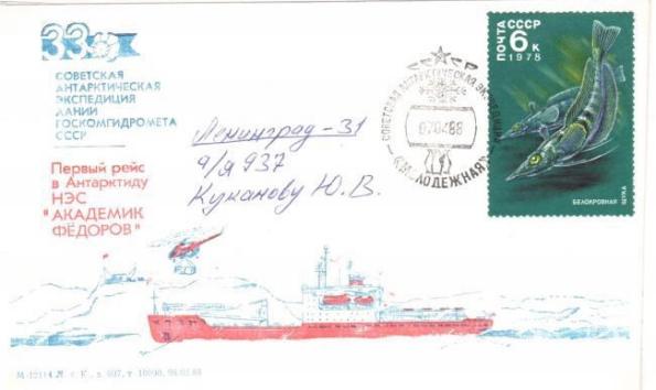n-88molo-fedorow