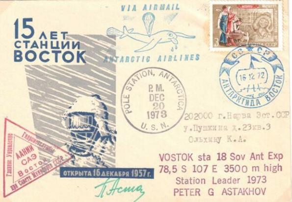 s-interbasevostok sppole 1973