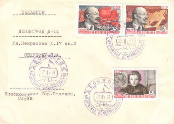u-komsomol61su