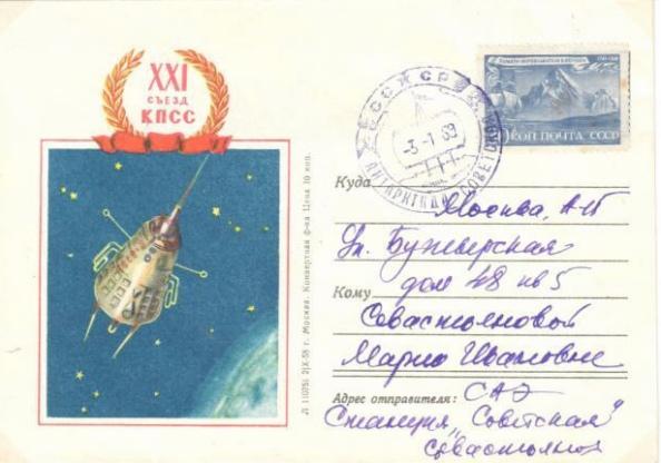 u-sowjetsk59